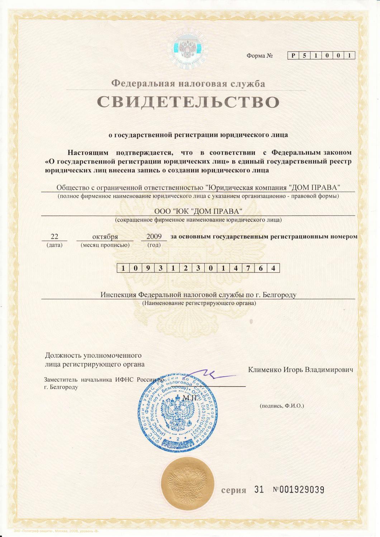 """Лицензии и сертификаты - Юридическая компания """"Дом права"""""""